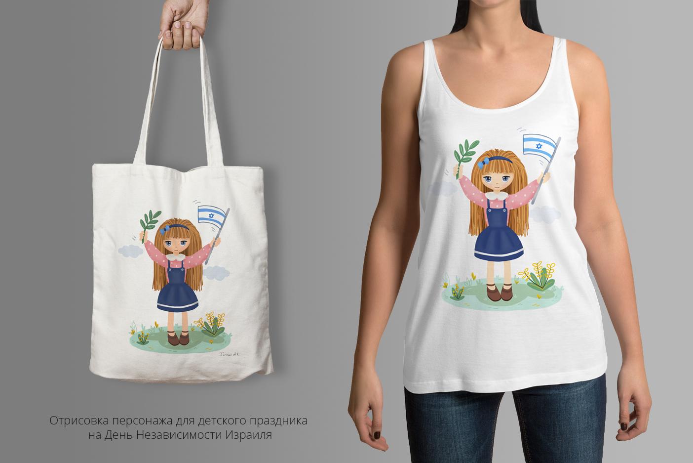 Иллюстрация для детского праздника на День Независимости Израиля