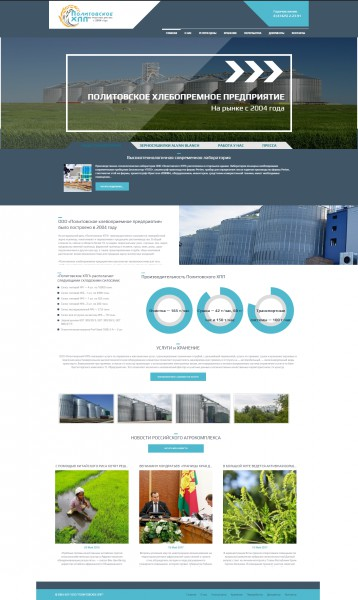 Сайт-визитка для с/х компании