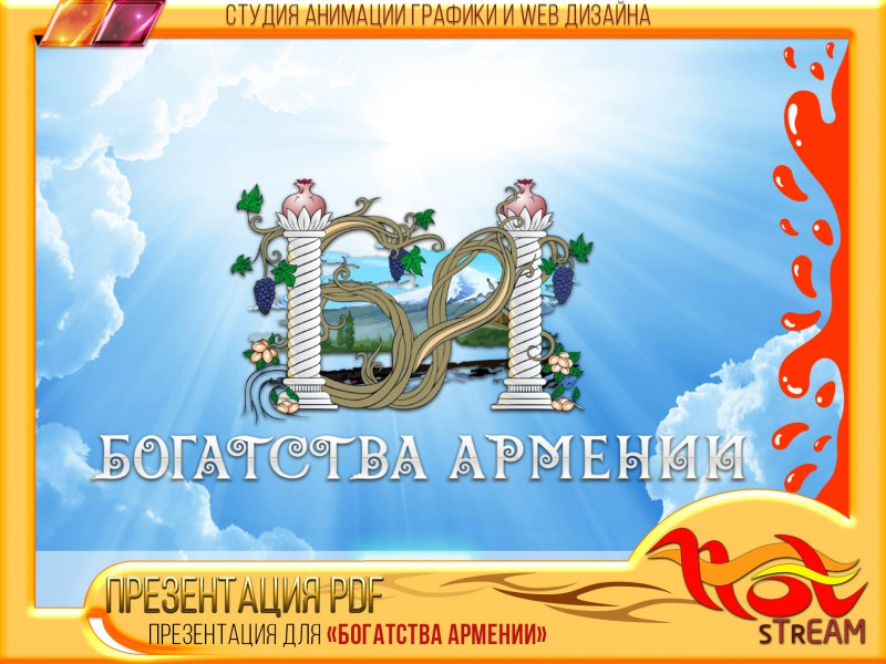 Презентация PDF для «БОГАТСТВА АРМЕНИИ»