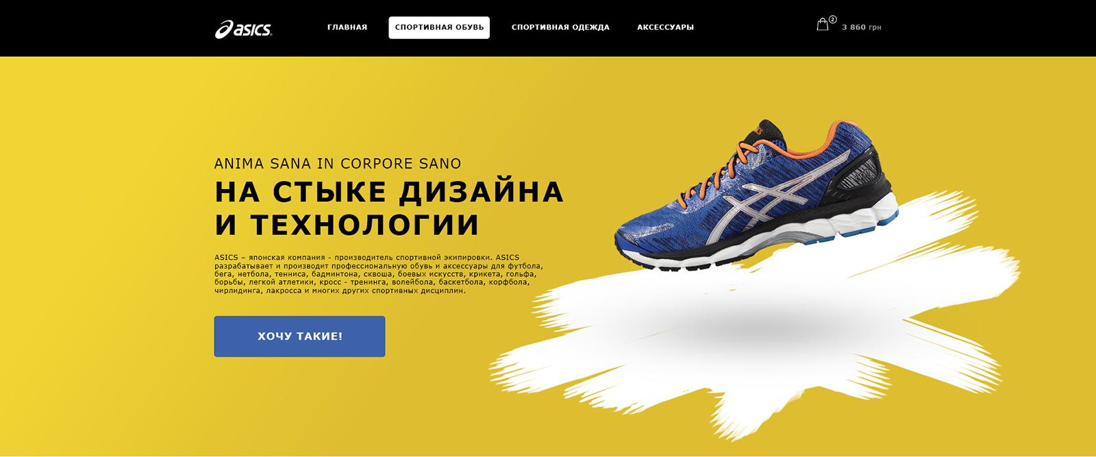 9865f979c9f9 Спортивный интернет-магазин Asics. - Фрилансер Роман Круглов ...