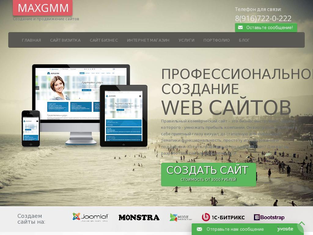 Скачать курс по созданию и продвижению сайтов как сделать интернет магазин в друпал
