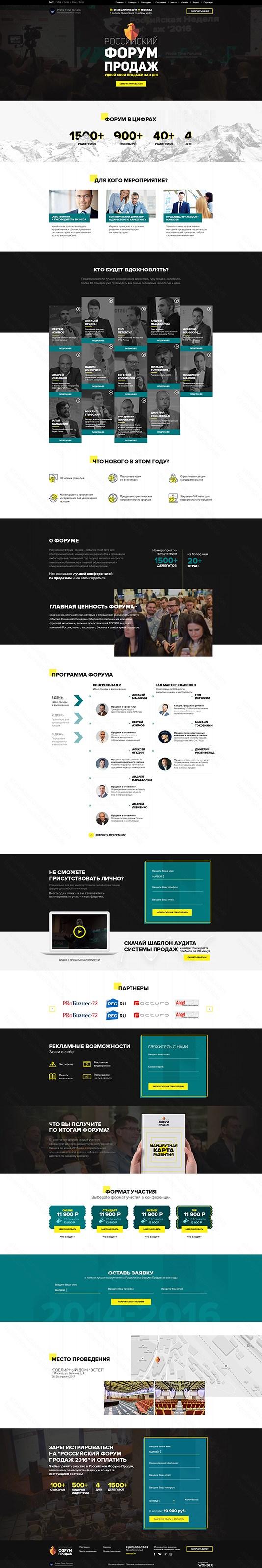 "Landing Page ""Российский форум продаж 2017"""