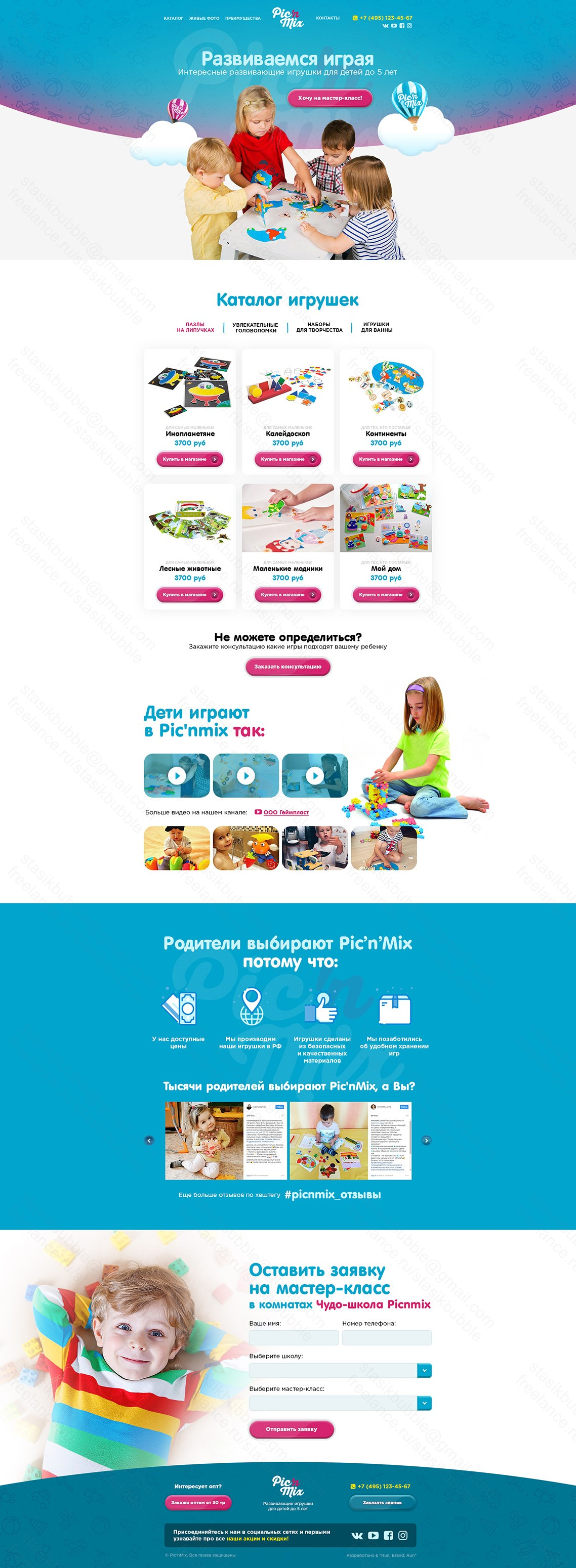 "Landing Page ""Развивающие игрушки для детей Pic'nMix"""