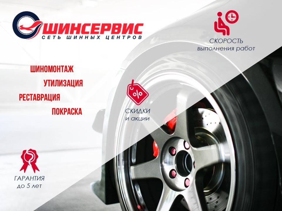 """Презентация услуг сети шинных центров """"Шинсервис"""""""