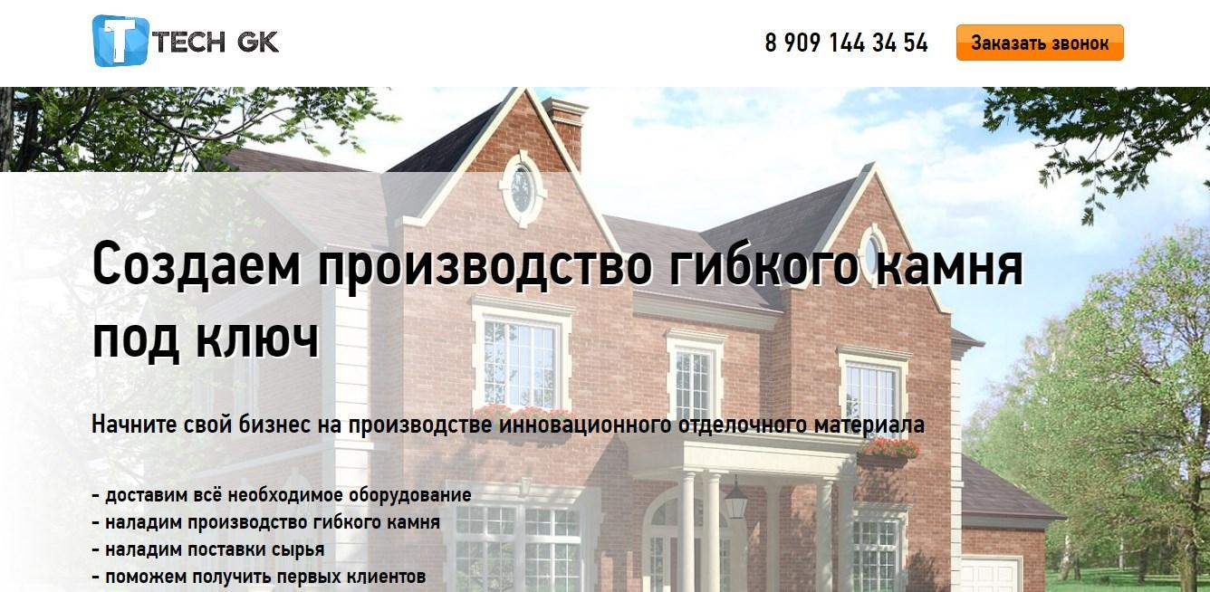techgk.ru
