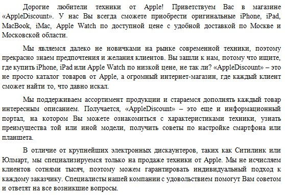 О нас AppleDiscount