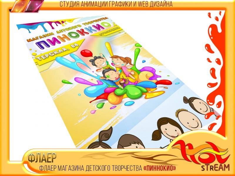 флаер магазина детского творчества «пиннокио»