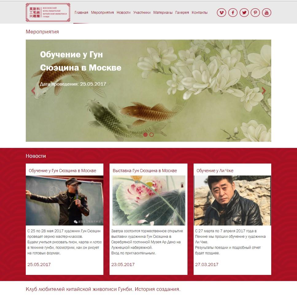Московский клуб любителей китайской живописи