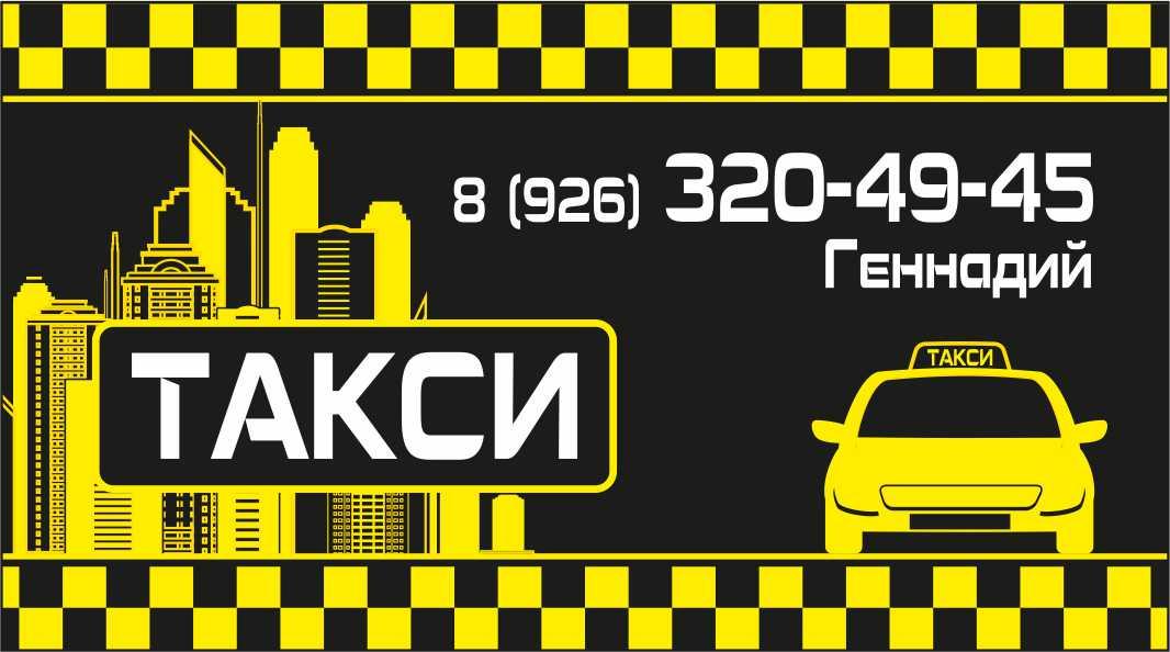 будет видна прикольные визитки для такси помещения