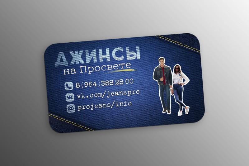 Полиграфия для магазина джинсовой одежды - Фрилансер Иван