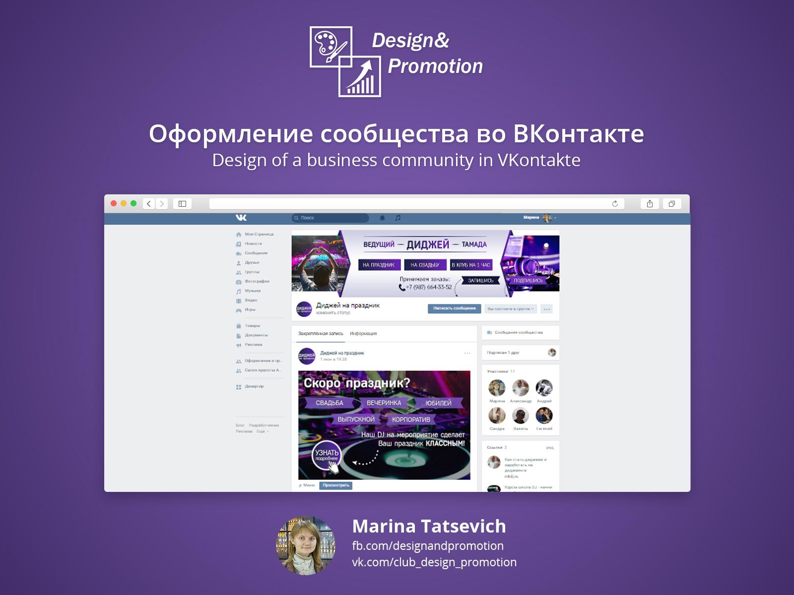 фриланс дизайн вконтакте