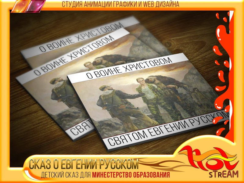 СКАЗ о Евгении русском для минестерство образования
