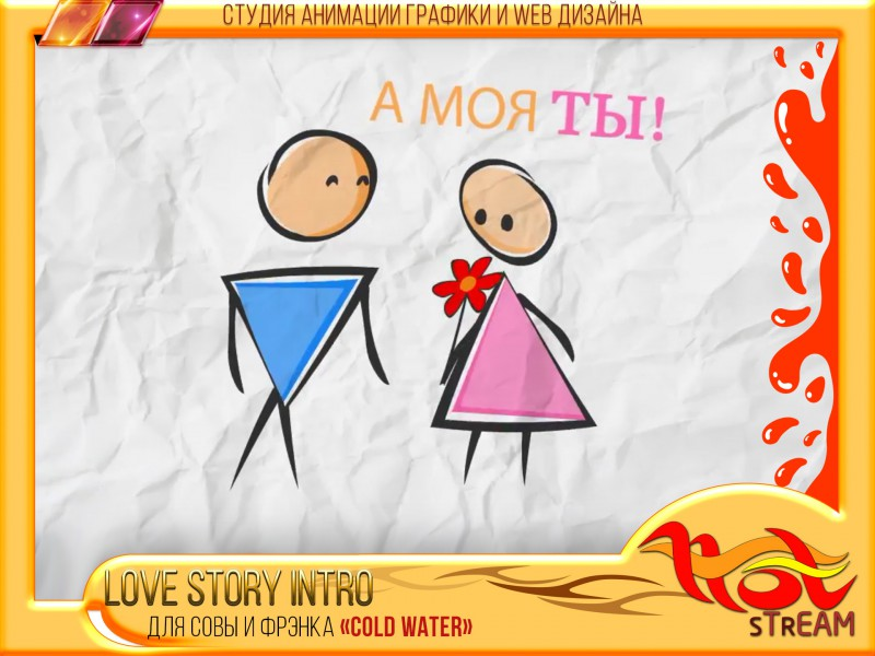 LOVE STORY INTRO