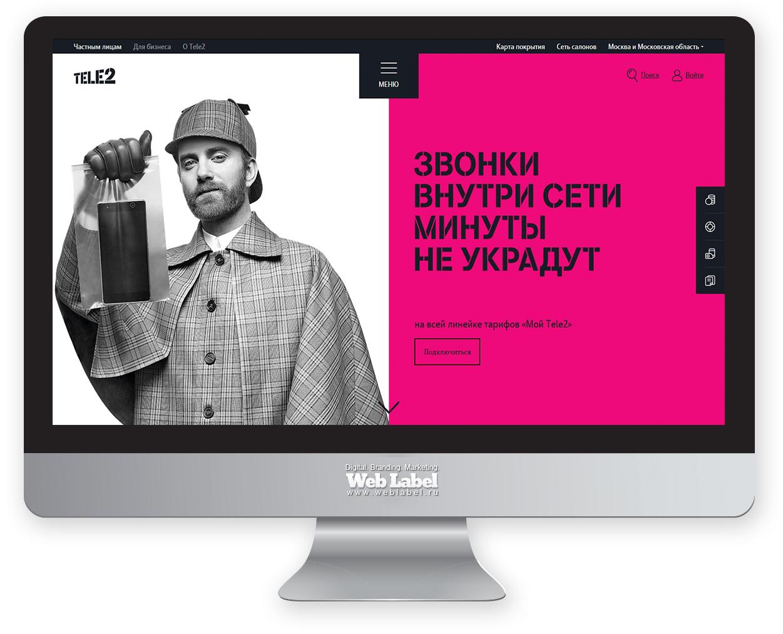 Рекламные кампании для tele2.ru