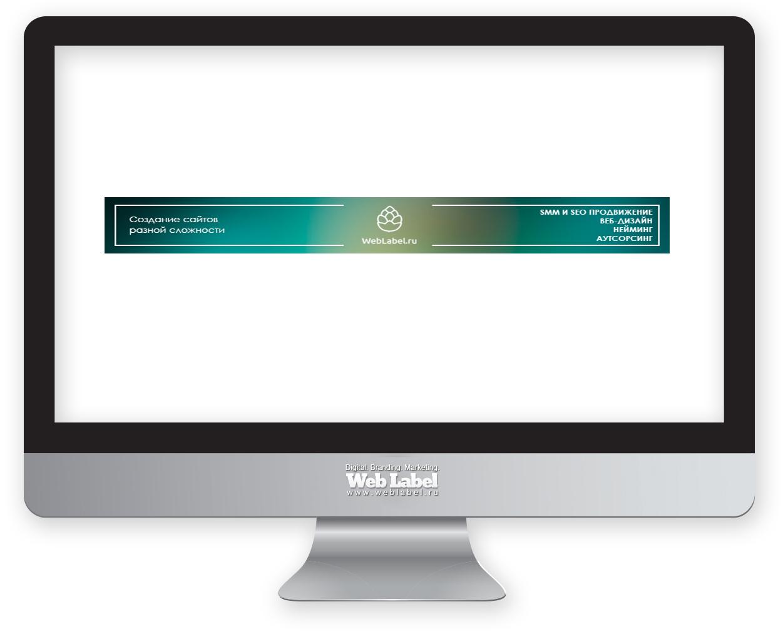 Баннер для сайта weblabel.ru