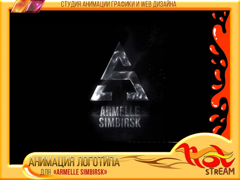 АНИМАЦИЯ ЛОГОТИПА ARMELLE SIMBIRSK Ver.2