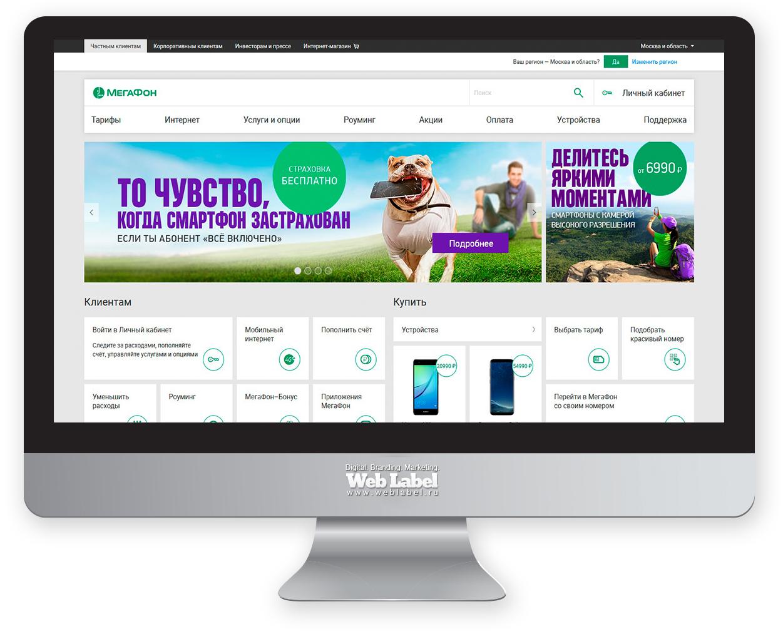 Рекламные кампании для www.megafon.ru