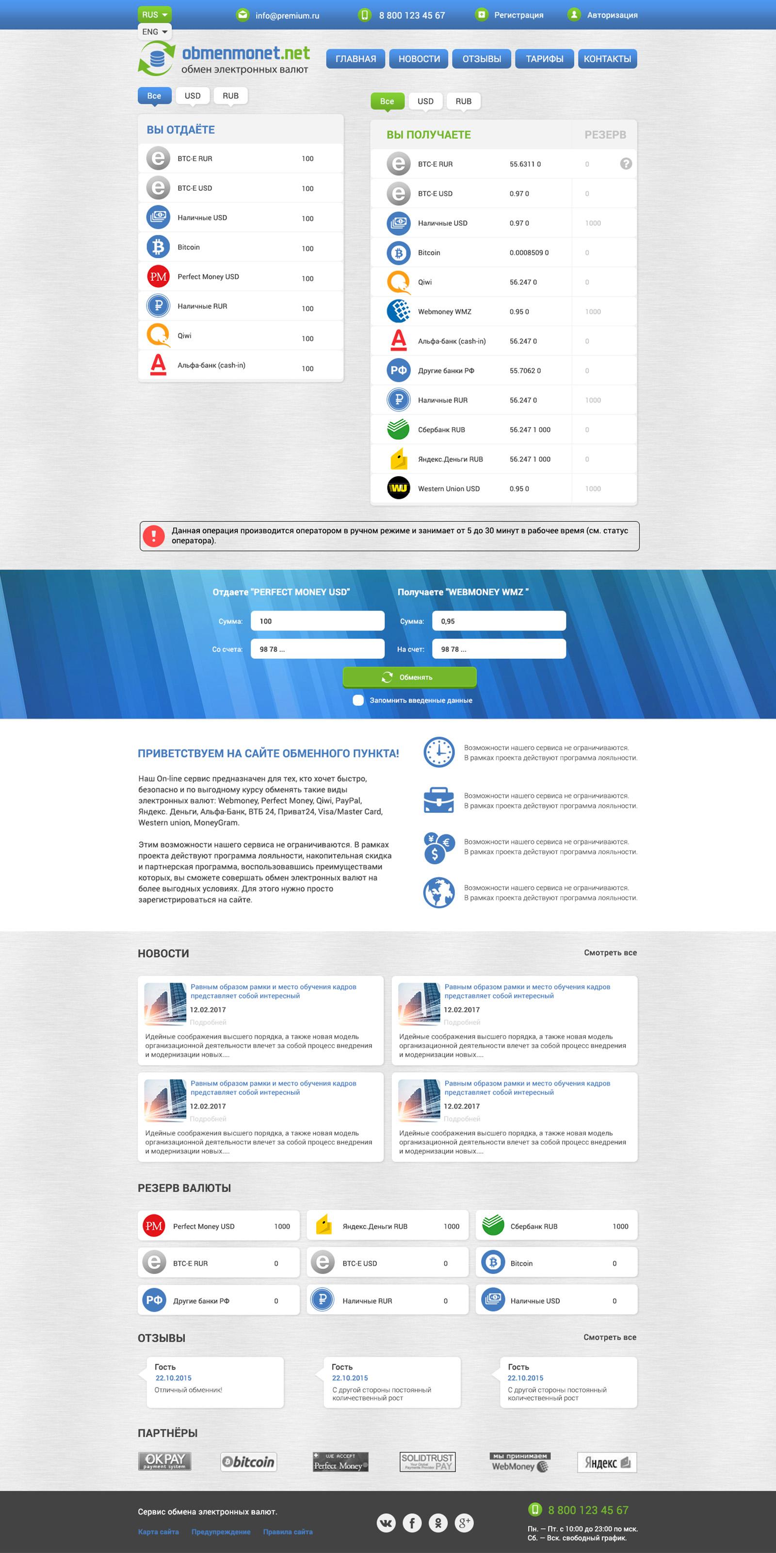 Obmenmonet.net