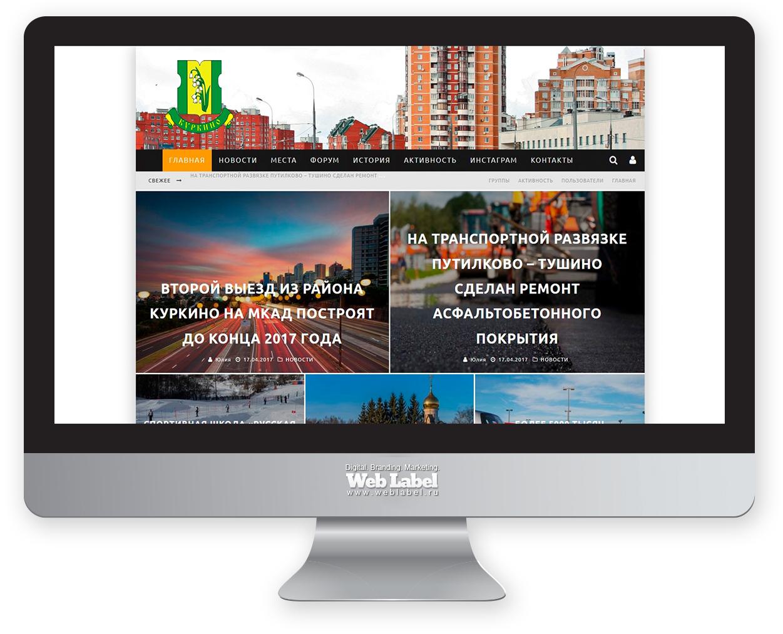 Вирусный маркетинг kurkino.ru