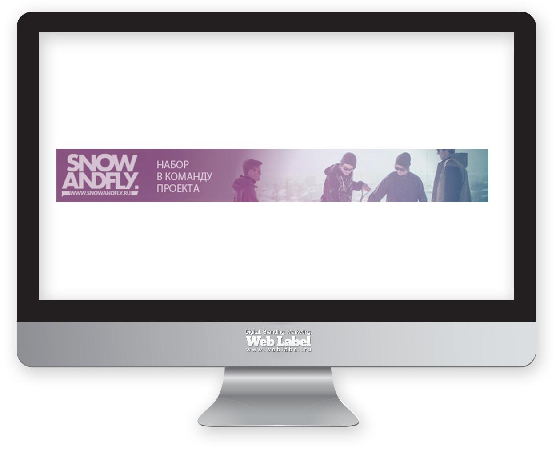 Баннер для сайта snow-fly.ru
