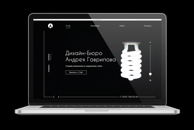 Дизайн Бюро Андрея Гаврилова