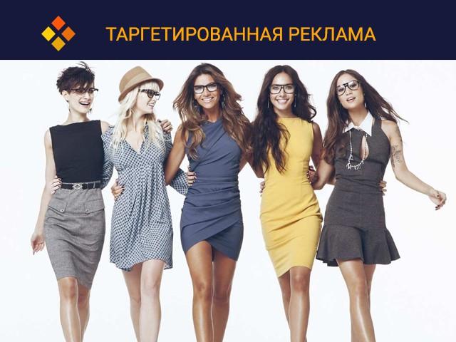 bd3f0788d12ca Таргетированная реклама.Вк. Интернет-магазин женской одежды ...