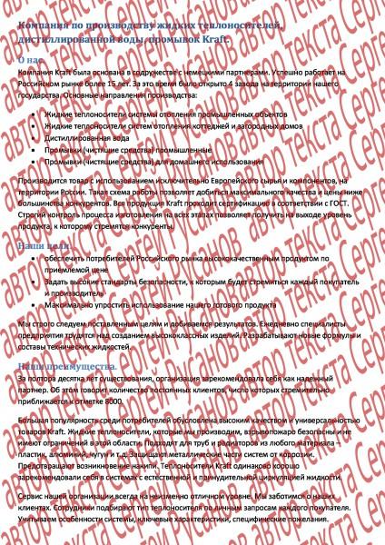 Описание компании на заглавную страницу