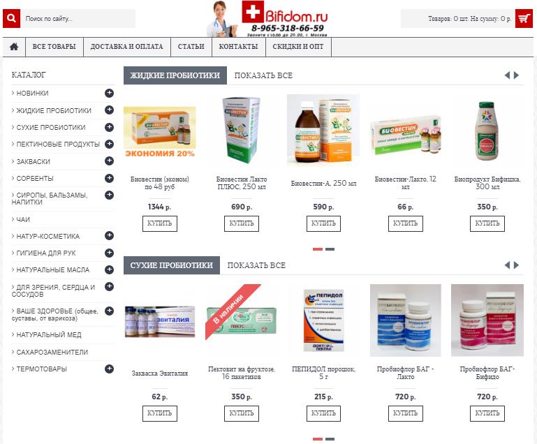 Интернет-магазин биопродуктов