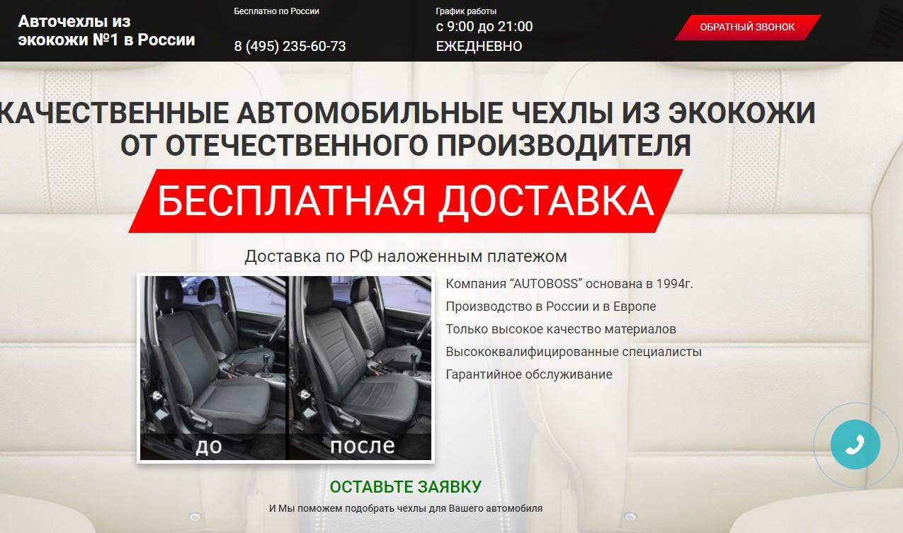 Авточехлы_Настройка Яндекс Директ