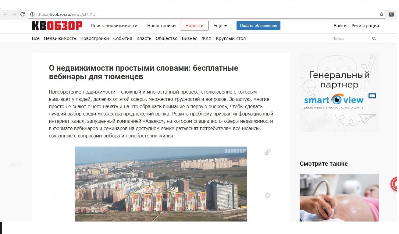 О недвижимости простыми словами:бесплатные вебинары для тюменцев