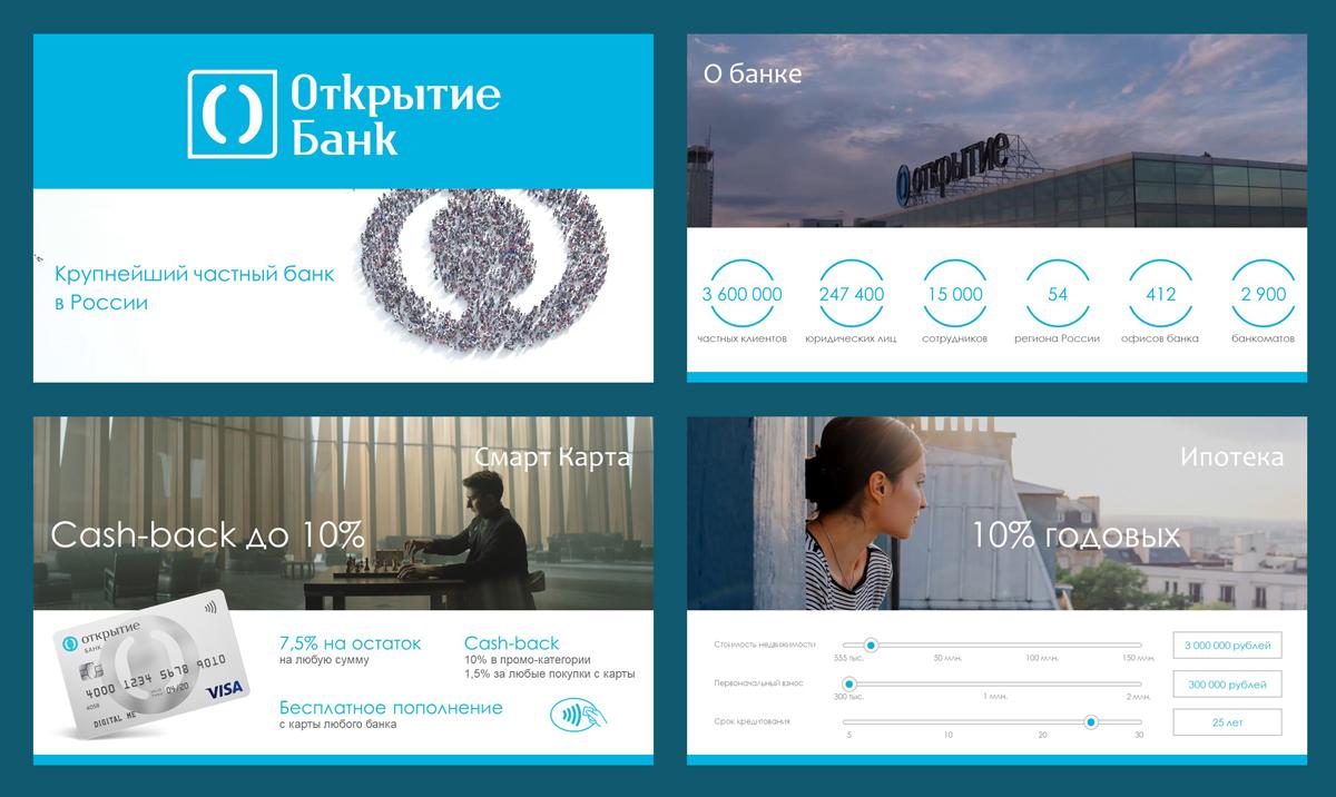 "Презентация услуг банка ""Открытие"""