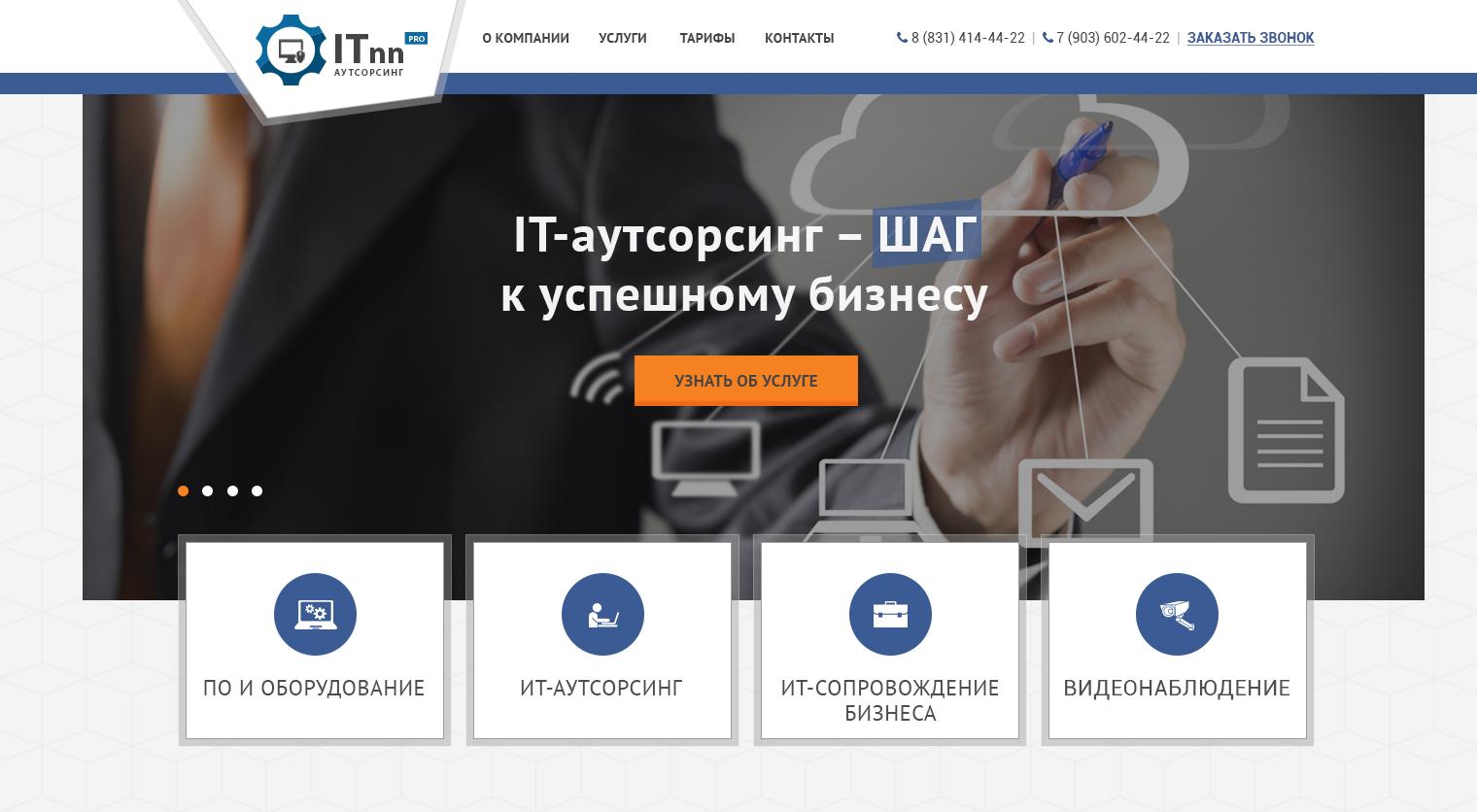 Компания ИТ-аутсорсинга