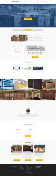 Сайт-каталог компании по продаже ворот
