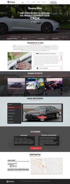 Сайт-визитка компании по прокату автомобилей