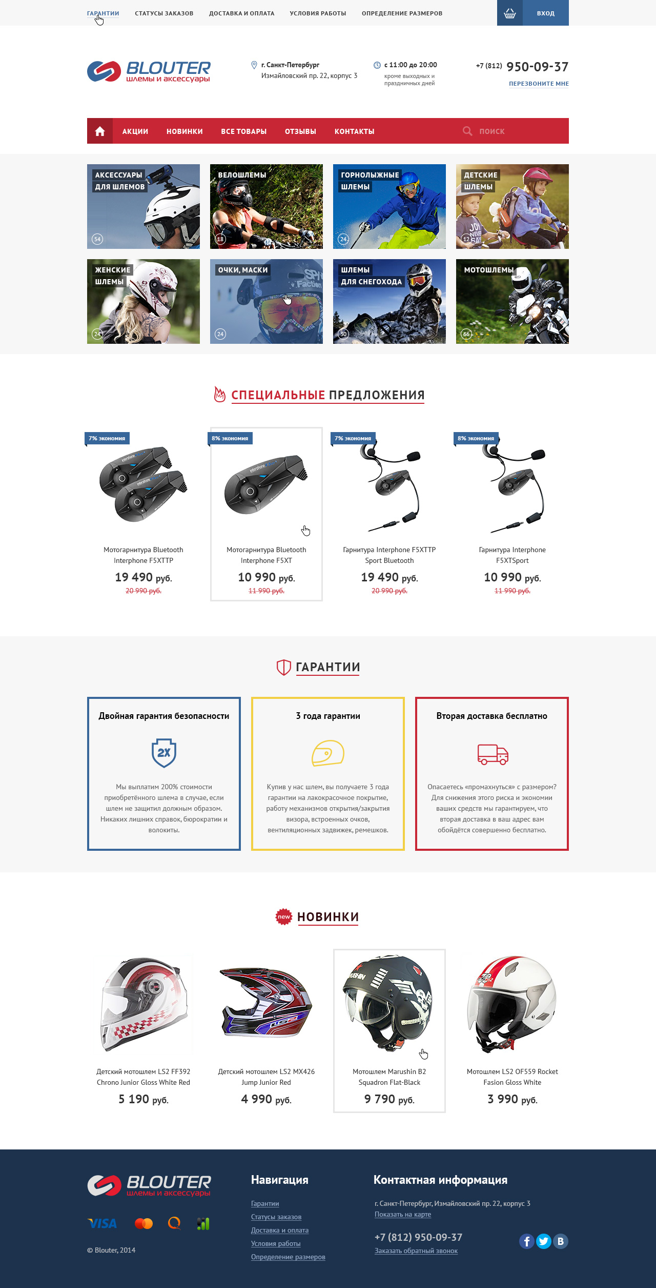 Интернет-магазин шлемов и аксессуаров