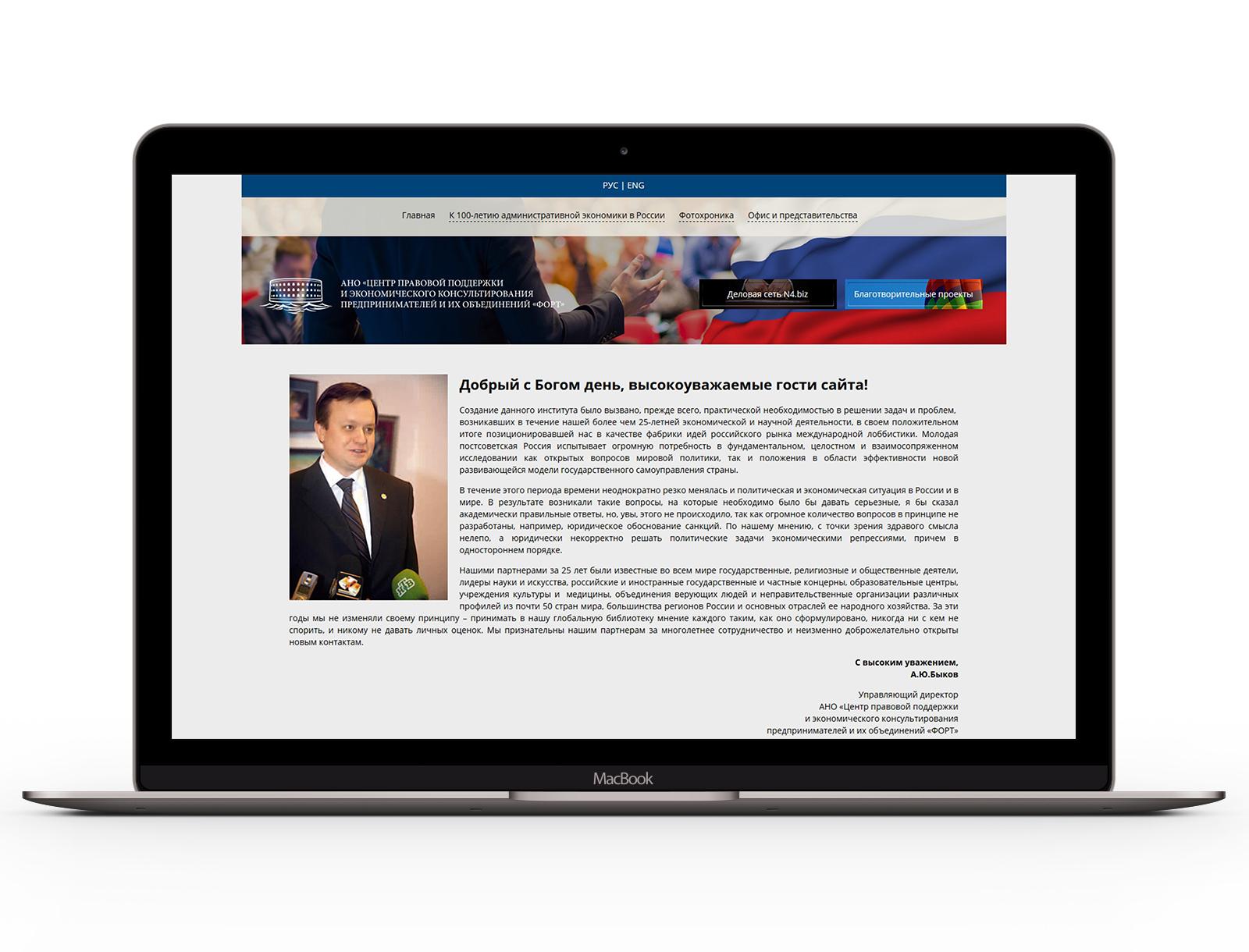 """Сайт-визитка для АНО «Центр правовой поддержки"""""""