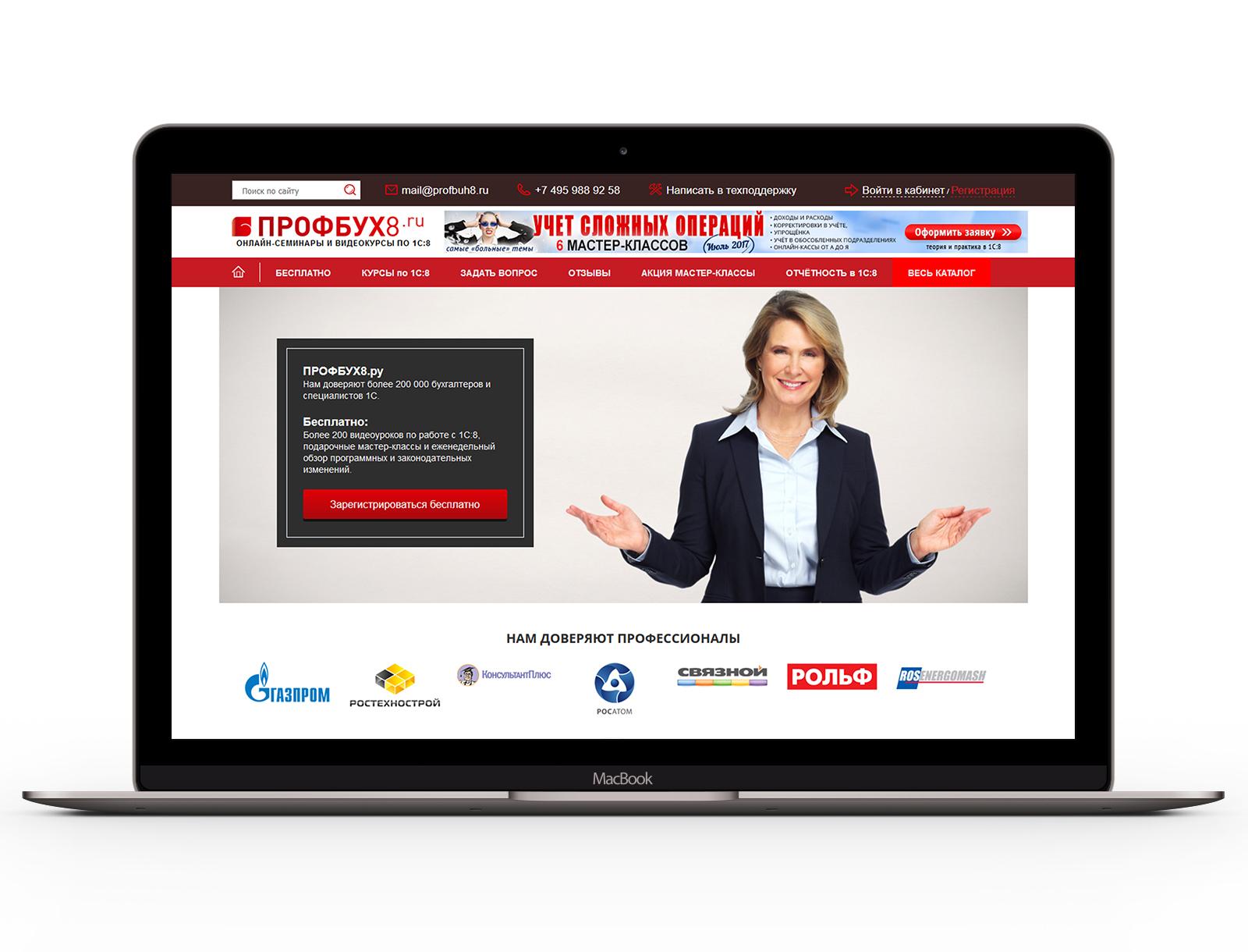 Дизайн корпоративного сайта Профбух8.ру