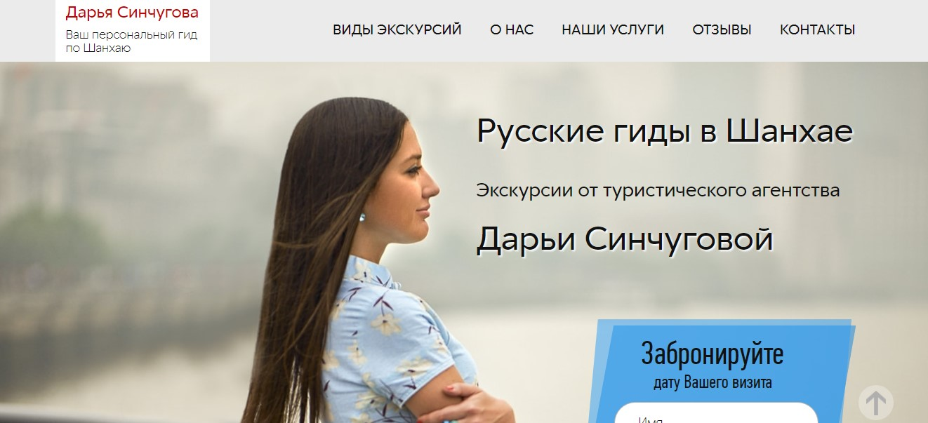 Лендинг по ключ gid-v-shanghae.ru