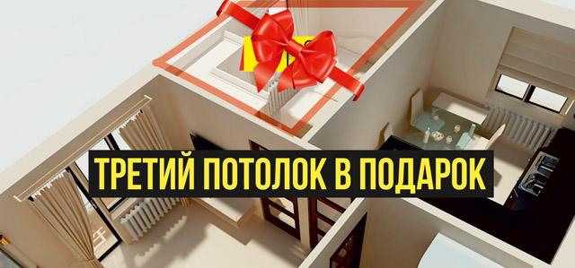 Акция. Каждый третий потолок в подарок