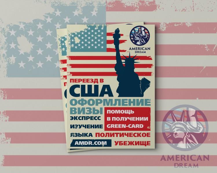 """Листовка для компании """"American Dream"""""""