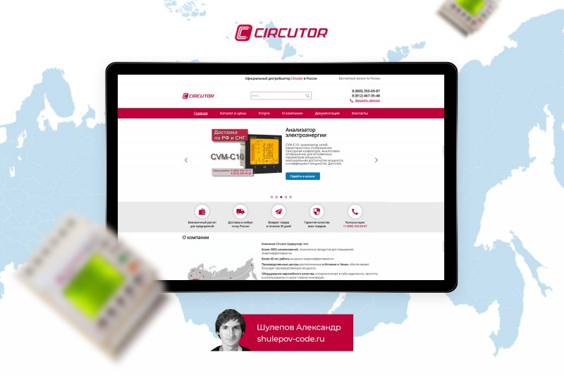 """Разработка сайта для компании """"CIRCUTOR"""""""