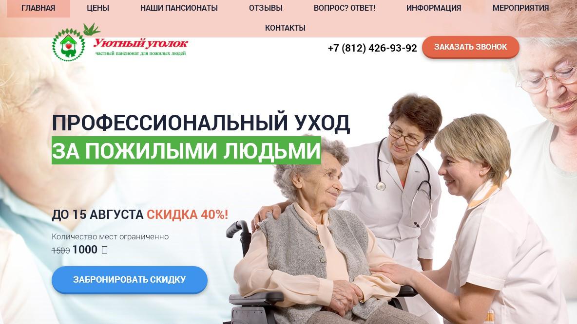 Landing Page ПАНСИОНАТ