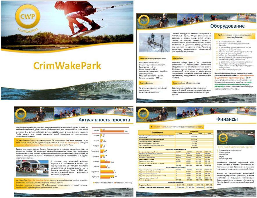 Презентация проекта Wake Park (Вейк Парк)