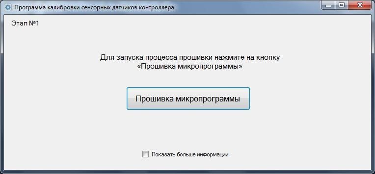 Вычисление калибровочных коэффициентов по данным с COM-порта