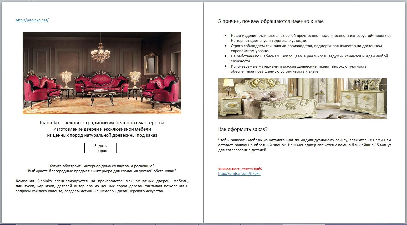 Продающий текст. Производство элитной мебели.