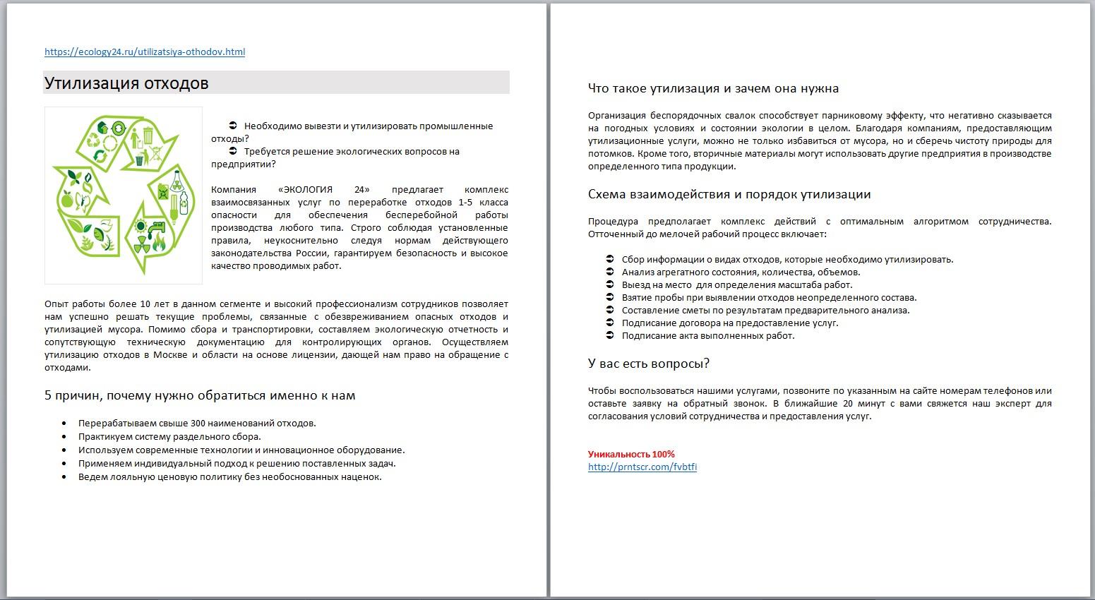 "Продающий текст. Утилизация отходов ООО ""ЭКОЛОГИЯ 24"""