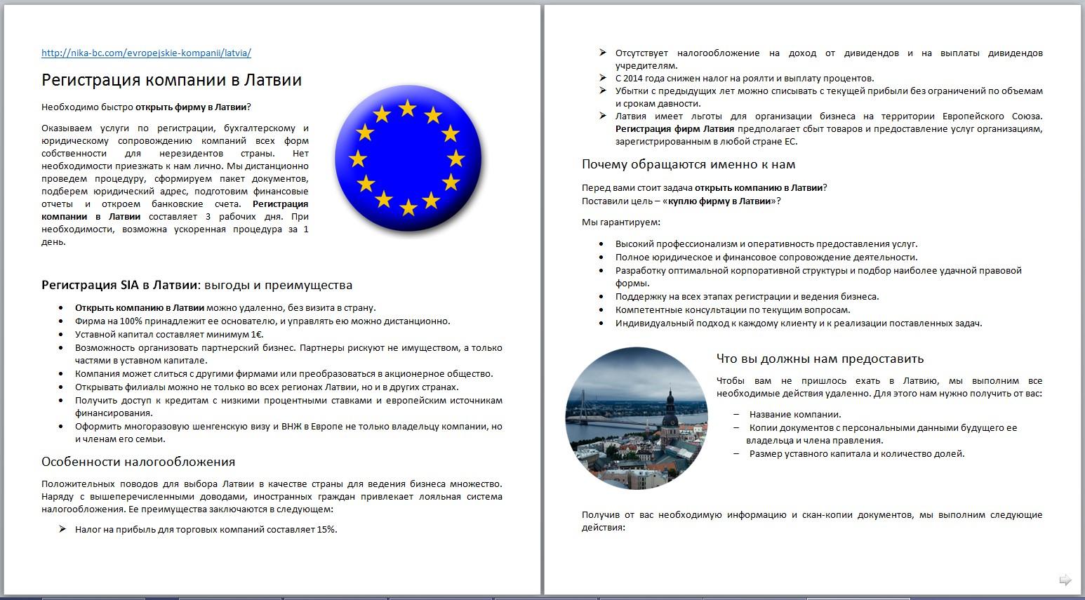 Сое-оптимизированный текст. Регистрация компаний в Латвии