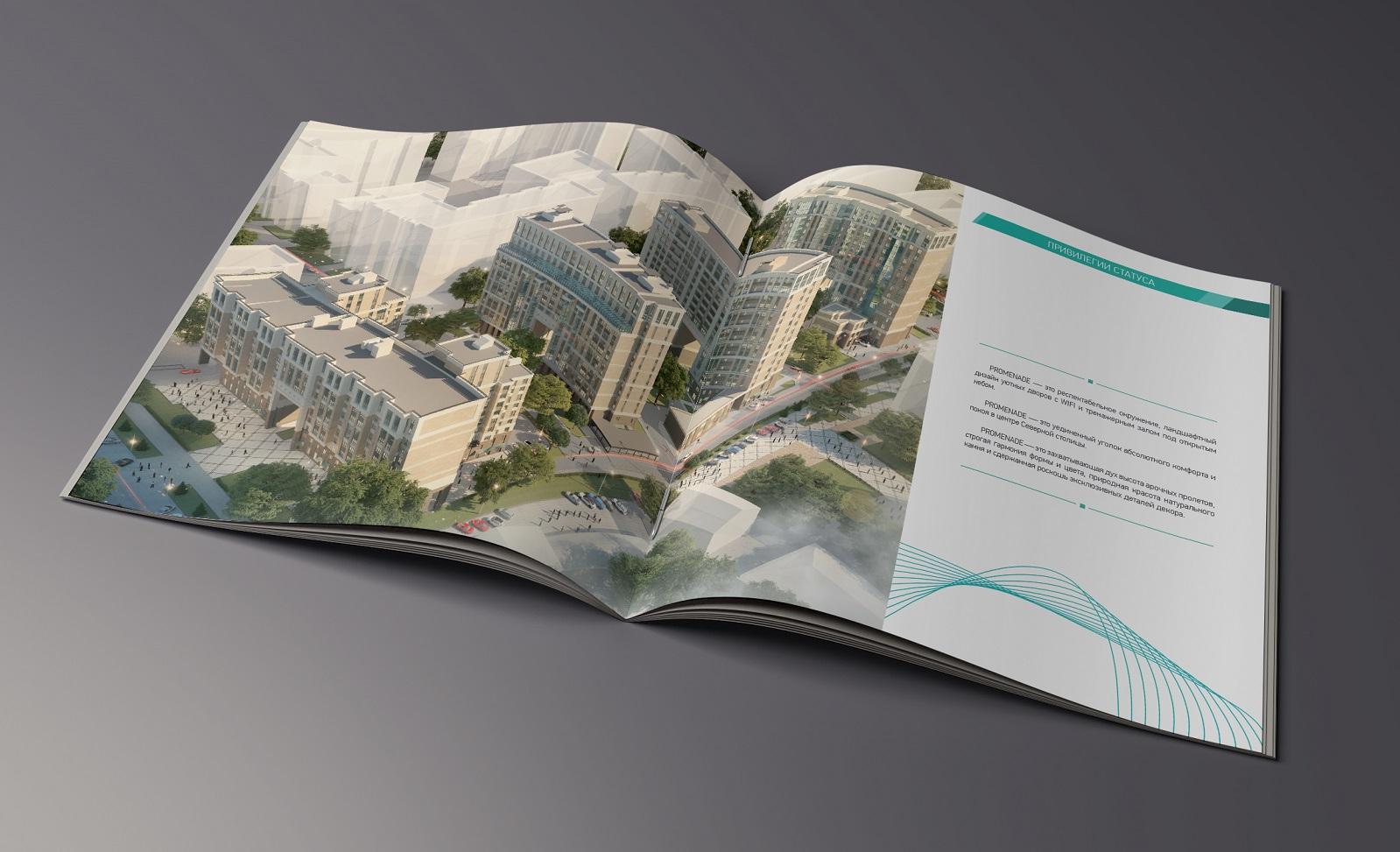 Буклет нового жилого комплекса бизнес-класса