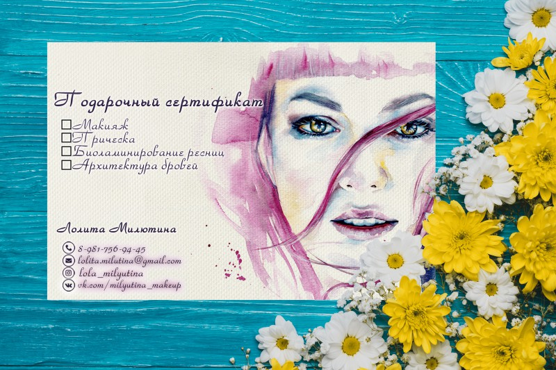 Подарочный сертификат для визажиста