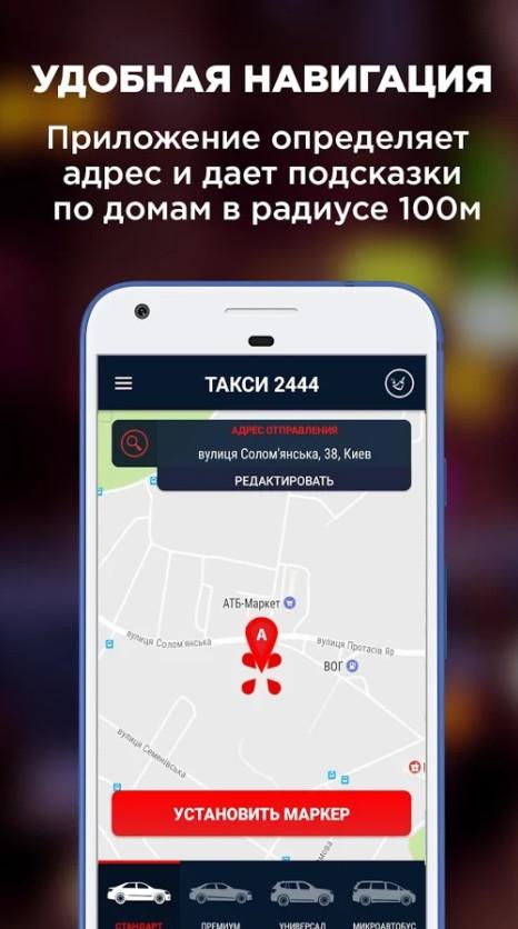 Такси 2444